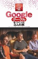 Googleをつくった3人の男