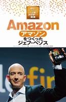Amazonをつくったジェフ・ベゾス