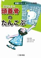 読書リレー(2) 5〜6年生 頭蓋骨のたんこぶ