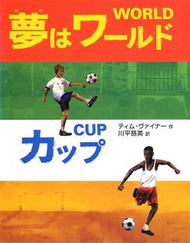 夢はワールドカップ
