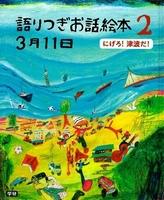 語りつぎお話絵本 3月11日(2) にげろ! 津波だ!