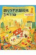 語りつぎお話絵本 3月11日(1) 午後2時46分