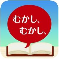 (デジタル)よみあげ絵本