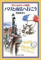 パリと南仏へ行こう ダヤンのスケッチ紀行