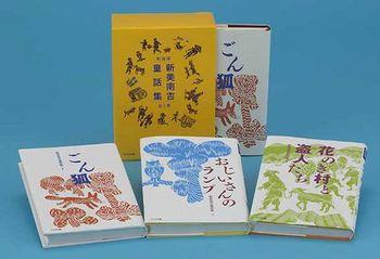 新装版 新美南吉童話集 全3巻