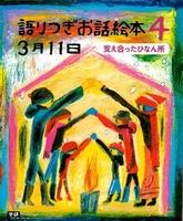 語りつぎお話絵本 3月11日(4) 支え合ったひなん所