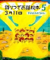 語りつぎお話絵本 3月11日(5) 子どもたちの「ちから」