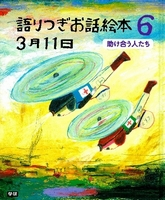語りつぎお話絵本 3月11日(6) 助け合う人たち