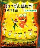 語りつぎお話絵本 3月11日(7) 広がる支援の輪