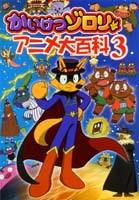かいけつゾロリ アニメ大百科3