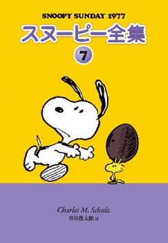 スヌーピー全集 (7)