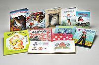 図書館員が選ぶ復刊絵本セット(全11巻)