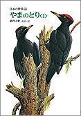 やまのとり<1> 日本の野鳥(3)