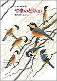 やまのとり<2> 日本の野鳥(4)