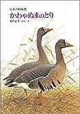 かわやぬまのとり 日本の野鳥(5)