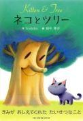 ネコとツリー
