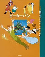 国際版 ディズニーおはなし絵本館 ピーターパン