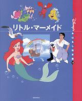 国際版 ディズニーおはなし絵本館 リトル・マーメイド