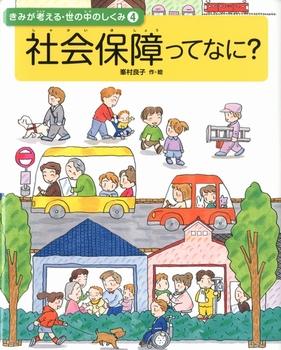 きみが考える・世の中のしくみ(4) 社会保障ってなに?