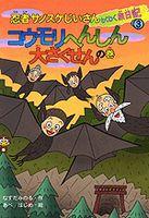忍者サノスケじいさん わくわく旅日記(3) コウモリへんしん大さくせんの巻 島根の旅
