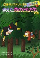 忍者サノスケじいさん わくわく旅日記(4) きえた森のともだちの巻 高知の旅