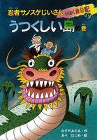 忍者サノスケじいさん わくわく旅日記(47) うつくしい島の巻 沖縄の旅