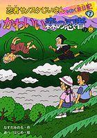 忍者サノスケじいさん わくわく旅日記(7) かわいい森の忍者の巻 山梨の旅