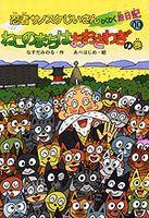 忍者サノスケじいさん わくわく旅日記(10) ねこのまちは おおさわぎの巻 広島の旅