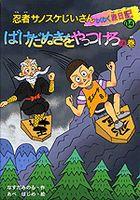 忍者サノスケじいさん わくわく旅日記(14) ばけだぬきを やっつけろの巻 山形の旅
