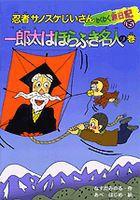 忍者サノスケじいさん わくわく旅日記(15) 一郎太は ほらふき名人の巻 秋田の旅