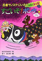 忍者サノスケじいさん わくわく旅日記(16) すごいぞ! ポンタの巻 群馬の旅