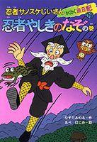 忍者サノスケじいさん わくわく旅日記(19) 忍者やしきの なぞの巻 三重の旅