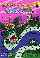 忍者サノスケじいさん わくわく旅日記(22) 火をふく大蛇の巻 福岡の旅
