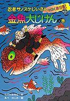 忍者サノスケじいさん わくわく旅日記(23) 金魚大じけんの巻 奈良の旅