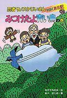 忍者サノスケじいさん わくわく旅日記(24) みつけたよ青い鳥の巻 岐阜の旅