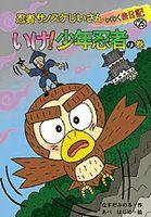 忍者サノスケじいさん わくわく旅日記(25) いけ!少年忍者の巻 兵庫の旅