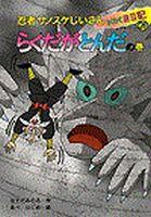 忍者サノスケじいさん わくわく旅日記(26) らくだが とんだの巻 鳥取の旅