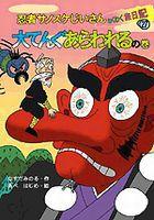 忍者サノスケじいさん わくわく旅日記(27) 大(だい)てんぐ あらわれるの巻 京都の旅