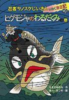 忍者サノスケじいさん わくわく旅日記(28) ひげもじゃの わるだくみの巻 滋賀の旅