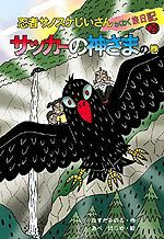 忍者サノスケじいさん わくわく旅日記(29) サッカーの神さまの巻 和歌山の旅