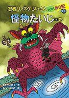 忍者サノスケじいさん わくわく旅日記(30) 怪物(かいぶつ)たいじの巻 徳島の旅