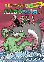 忍者サノスケじいさん わくわく旅日記(32) たたかう大イルカの巻 鹿児島の旅