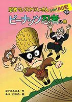 忍者サノスケじいさん わくわく旅日記(33) ピーナッツ忍者の巻 千葉の旅