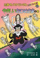 忍者サノスケじいさん わくわく旅日記(35) やさしい おひめさまの巻 大分の旅