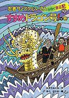 忍者サノスケじいさん わくわく旅日記(31) すすめドラゴン号!の巻 愛媛の旅