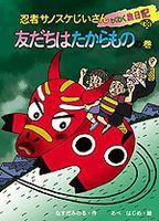 忍者サノスケじいさん わくわく旅日記(38) 友だちは たからものの巻 福島の旅