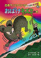 忍者サノスケじいさん わくわく旅日記(39) おばけネズミの巻 青森の旅