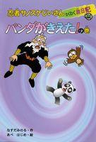 忍者サノスケじいさん わくわく旅日記(44) パンダが きえた! の巻 東京の旅