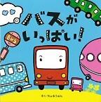 バスがいっぱい!