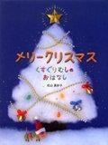 メリークリスマス くすぐりむしのおはなし